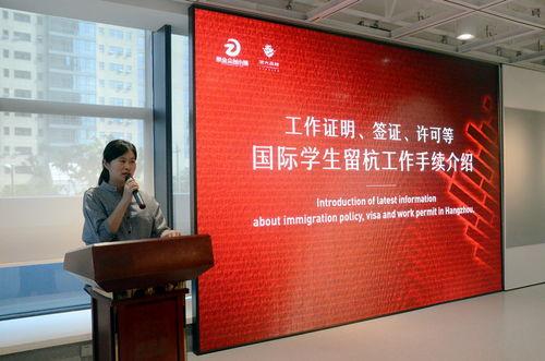 西湖区杭州国际人才创业创新园