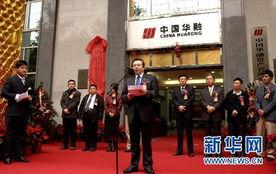 中国华融资产管理公司秦岭