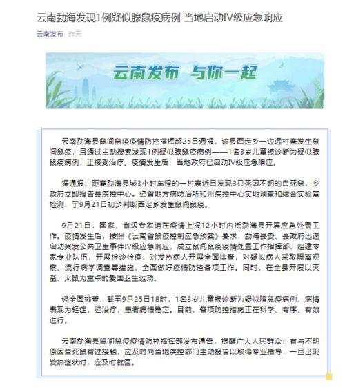 云南勐海发现1例疑似腺鼠疫病例当地启动Ⅳ级应急响应