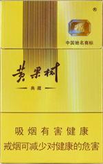 黄果树烟多少钱一盒(贵烟多少钱一包的?)