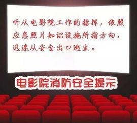 电影院场务的消防知识