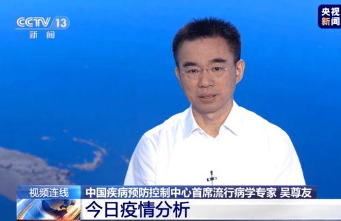 中国疾病预防控制中心首席流行病学专家吴尊友