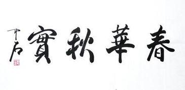 欧阳中石书法作品(欧阳中石现的书法多少)