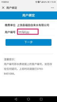 服务大升级上饶县福田自来水公司可以在微信上缴纳水费啦