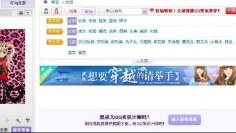 QQ秀QQ游戏秀无法正常打开网页