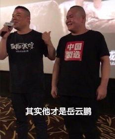 岳云鹏与撞脸烧烤哥见面,年龄体重都一样,真不是双胞胎吗