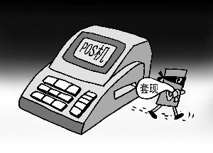 上海信用卡空卡套现(信用卡空卡怎么套现)