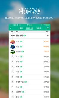 手机看世界杯怎么