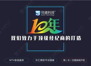 司通科技权威MT4外汇交易软件 大宗商品交易平台开发