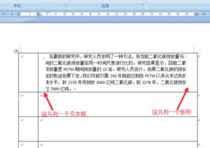 word文档怎么字不完全