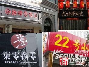 打印 盘点合肥以数字命名的餐厅 简单好记又有趣 安徽网