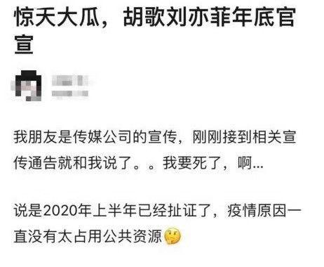胡歌刘亦菲被曝领证,刘亦菲胡歌合体领证