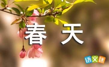 励志的春天诗词