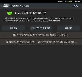 文字转语音手机版下载 文字转语音app 安卓版v4.9