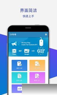 Gif转换器1.3.7app Gif转换器手机版下载
