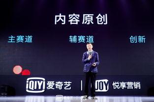 爱奇艺创始人、ceo龚宇在影视和广告业的寒冬中,爱奇艺喊出了新潮流,新增长的口号。