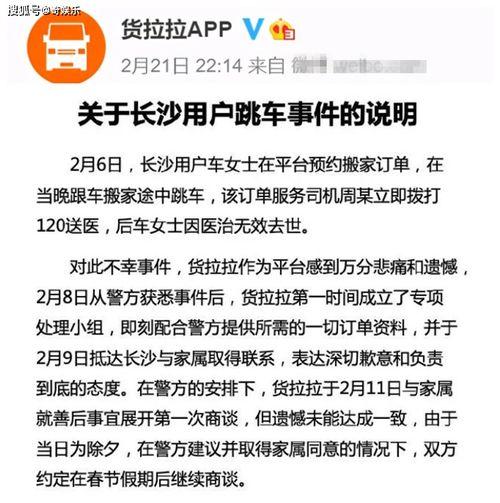 湖南23岁女孩网约搬家蹊跷跳车死亡,家属质疑司机3次偏航是别有所图