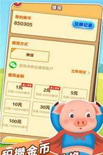 全民养猪是真给钱吗(全民养猪卖猪真能挣钱吗)