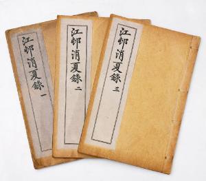 高士奇书法(清代军机大臣高士奇简)
