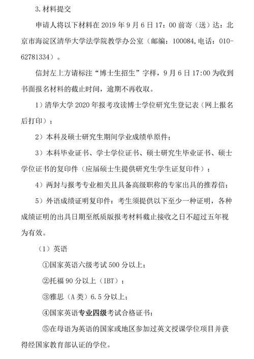 北京哪些大学招收法学博士 成人高考