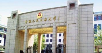中国人民公安大学有哪些活动 自学考试