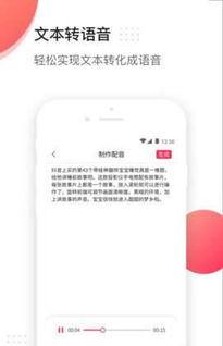 文字配音软件下载 文字配音app下载v1.0 游侠下载站