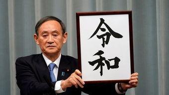 日本内阁官房长官菅义伟,高举「令和」字版.