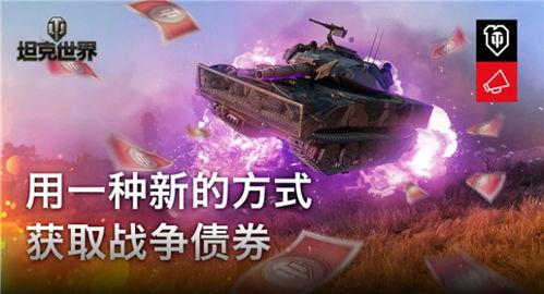 坦克世界的债券升级能用吗