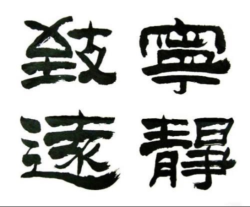 心的繁体字怎么写