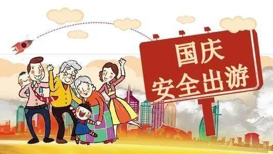 国庆中秋节的礼仪知识