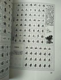 田英章硬笔书法字帖(挺好的!ph)