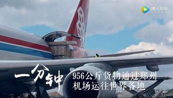 一分钟,完成跨境e贸易30000单通关一分钟,南水北调中线输水1.5万立方米一分钟,河南造盾构机最快掘进6厘米一分钟,出口价值4.8万元的食品农产品一分钟,73位旅客在郑州东站乘坐高铁一分钟,956公斤货物通过郑州机场外运