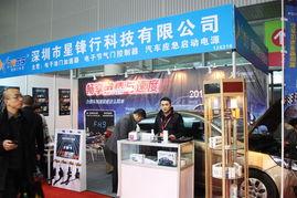 深圳星锋行科技有限公司参展2014 AAITF广州展
