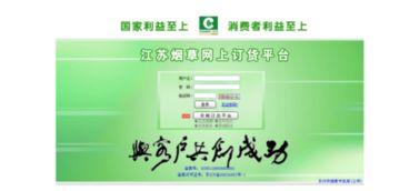 广州烟草网上订货(广东烟草广州市有限公)