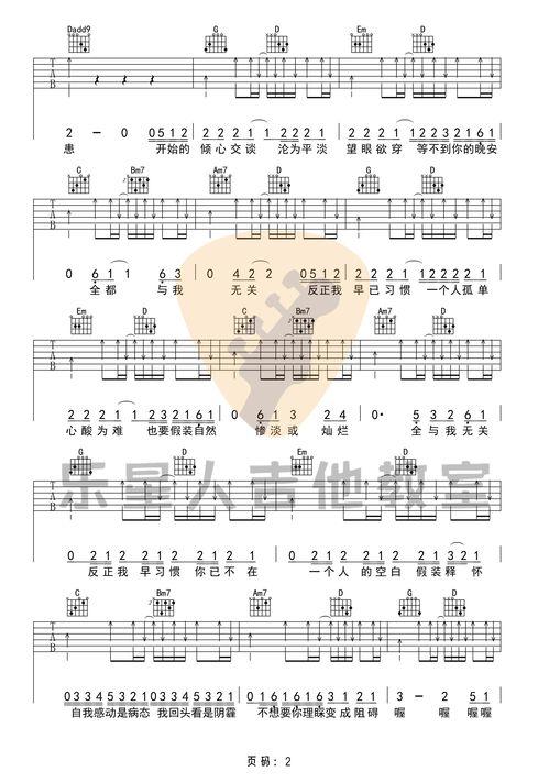 与我无关的吉他指弹谱