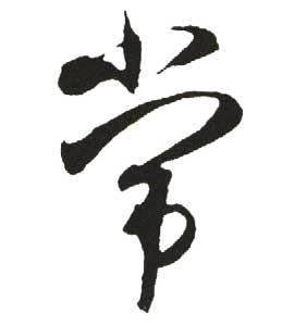 毛笔字行书(毛笔书法)_1603人推荐