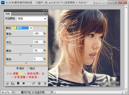 Photoshop调出蓝色通透效果的可爱美女