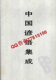 中国谚语集成百科