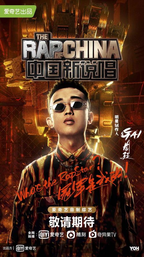 中国新说唱2020明星制作人官宣张靓颖gai周延全新加盟