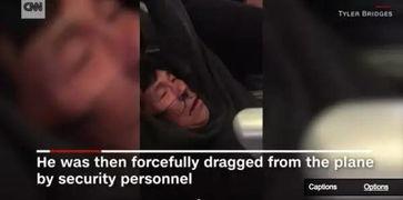 美联航歧视亚裔,太暴力