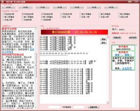 广东11选5计划免费版