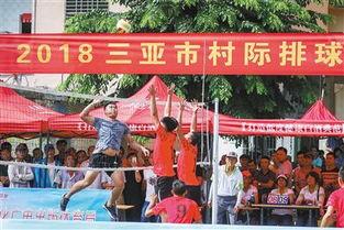 海南乡村排球运动与全民健身的融合