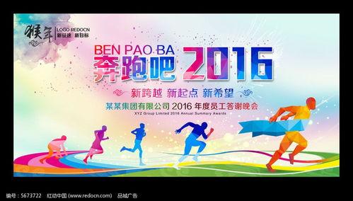 奔跑吧2016钻石风炫彩海报展板背景PSD素材下载编号5673722红动网