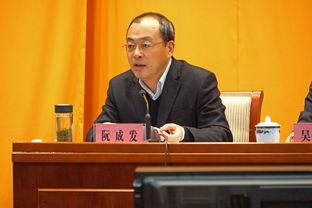 市委书记阮成发在全市绩效管理和干部考评工作会议上讲话