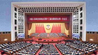 全国政协第十三届一次会议