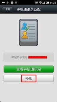 用微信导入手机通讯录(、点击进入后我们会看)