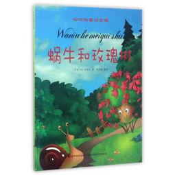 安徒生童话全集蜗牛和玫瑰树彩绘版