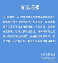 徐州丰县回应女教师绝笔信已成立联合调查组全面调查