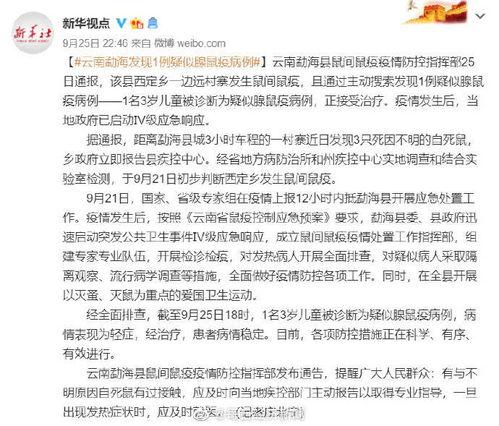 云南勐海疑似腺鼠疫病例确诊,无新增疑似病例报告