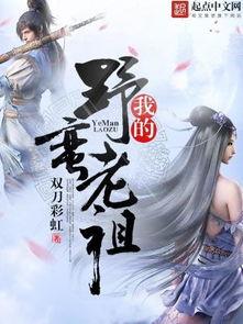 武侠仙侠 8万小说网